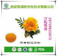 叶黄素 2%   饲料添加剂 万寿菊提取物  水溶性