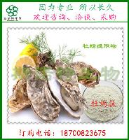 牡蛎肽  牡蛎肉提取物  牡蛎蛋白粉 新资源食品原料