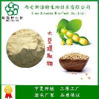 大豆异黄酮40%  欢迎定制采购 天然大豆提取 sinuote专业生产