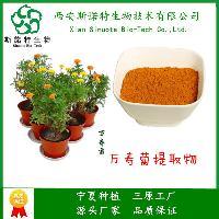 叶黄素酯5% 万寿菊提取物 西安斯诺特生物