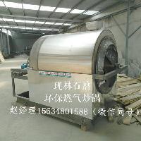 香油石磨機械 花生脫皮機 香油芝麻醬石磨流水線機