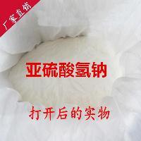 工业级亚硫酸氢钠的作用