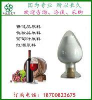 水溶性白藜芦醇10% 葡萄皮提取物  厂家现货1吨左右 库存充足
