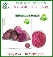 脱水蔬菜    紫薯粉、脱水烘焙紫薯速溶粉