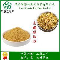 阿魏酸98% 米糠提取物  西安斯诺特生物 含量可定制