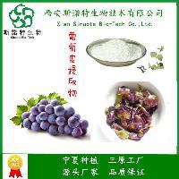 白藜芦醇 10% 水溶性 葡萄酒优良添加原料  西安斯诺特生物