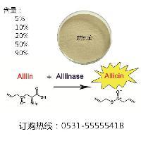 供应食品级蒜氨酸,营养增补剂蒜氨酸