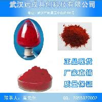 萝卜红色素  |天然| 着色剂 CAS: 134-04-3