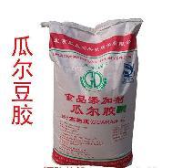 厂家直销 瓜尔豆胶 食品级 食品专用