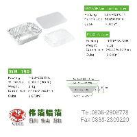 WB-190一次性铝箔餐盒;铝箔快餐盒