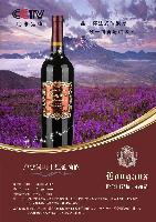 卢歌尚典干红葡萄酒