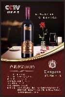 卢歌珍宝干红葡萄酒