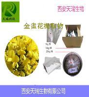 金雀花提取物 染料木素 98% 供应