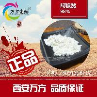 阿魏酸98% 天然槐米提取物 阿魏酸直销  厂家包邮