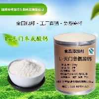 L-天门冬氨酸钙厂家价格