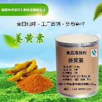 天然色素姜黄素  果酱凉果类装饰性果蔬腌渍的蔬菜