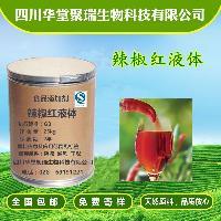 辣椒红液体E150 厂家价格