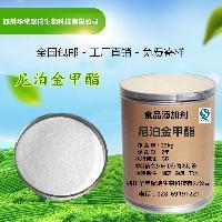 尼泊金甲酯 对羟基苯甲酸甲酯 防腐剂防霉剂