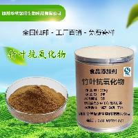 竹叶抗氧化物厂家价格
