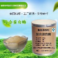 四川成都饲料级复合蛋白酶厂家价格 工厂直销