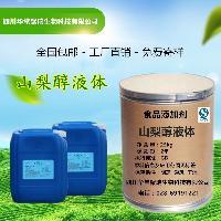 现货供应山梨醇 甜味剂 液体山梨醇 国标现货