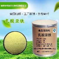 厂家直销 乳酸亚铁 食品级 含量99% 营养强化剂