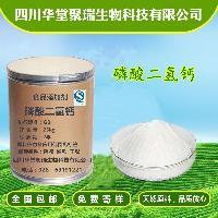 磷酸二氢钙厂家价格