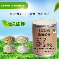 热销 海藻酸钾 优质食用增稠剂 含量99% 质优价廉