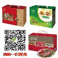 礼盒熟食.熟食礼盒北京熟食礼盒.礼盒熟食专卖.熟食大礼包直销