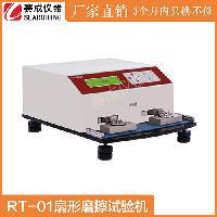 印刷品行业墨层耐磨性检测 磨擦试验机