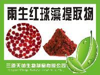 虾青素 雨生红球藻提取物 雨生红球藻粉HPLC5%
