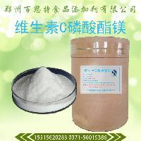 维生素C磷酸酯镁生产厂家