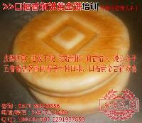 山东口福饼模具价格!