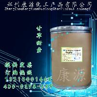 甘草甜素-供应