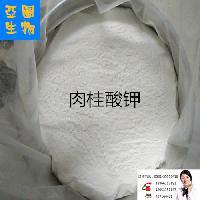 供应肉桂酸钾,生产厂家