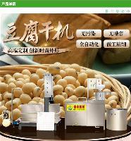 新款数控豆腐干机 全自动豆腐干机 豆干机哪家好