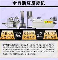 大型豆腐皮机 豆腐皮加工机械 新款豆腐皮机的价格
