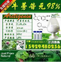 牛蒡子苷元98% 牛蒡果实提取物 牛蒡苷元
