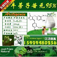 牛蒡子苷元95% 牛蒡子甙 牛蒡提取物 牛蒡苷元