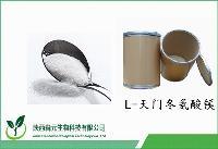 L-天门冬氨酸镁 99% 食品级 营养强化剂 一公斤起订