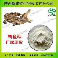 鳄鱼肽 食品级鳄鱼多肽 鳄鱼胶原蛋白肽粉 厂家现货