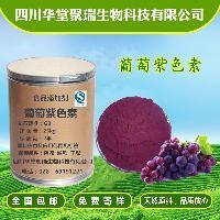 葡萄紫色素厂家直销