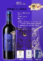法国猫头鹰梅洛干红葡萄酒