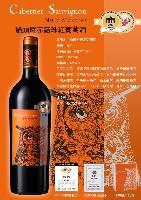法国猫头鹰赤霞珠红葡萄酒