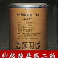 柠檬酸亚锡二钠用途:还原剂护色剂防腐蚀剂
