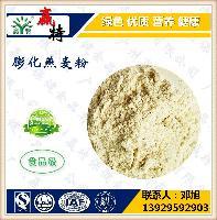 赢特牌 食品 燕麦粉 燕麦膨化粉 优质五谷杂粮 25kg/袋