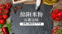 方便绵阳米粉贴牌袋装 米粉调料批发 方便米粉贴牌代加工厂