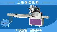 铝塑管自动包装机  FDK-250B枕式包装机厂家直销包邮中