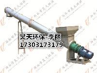 面粉厂饲料厂专用绞龙输送机生产厂家质量可靠