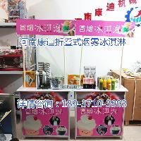 哪里有卖冷饮新品冒烟冰淇淋机器多少钱